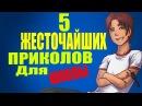5 Самых жестоких приколов для школы от Ништяка