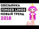 Обзор на обезьянку FingerLings WowWee. Оригинал в хорошем качестве оптом из Китая