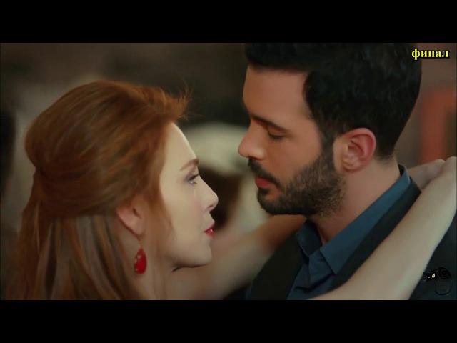 Любовь напрокат 69 серия русская озвучка