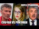 Спор Ройзмана и Собчак о подписях / Тайные активы миллиардера Грудинина