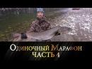 Монголия новый рубеж Одиночный Марафон Часть 4 2017 Jet Extreme покорители рек