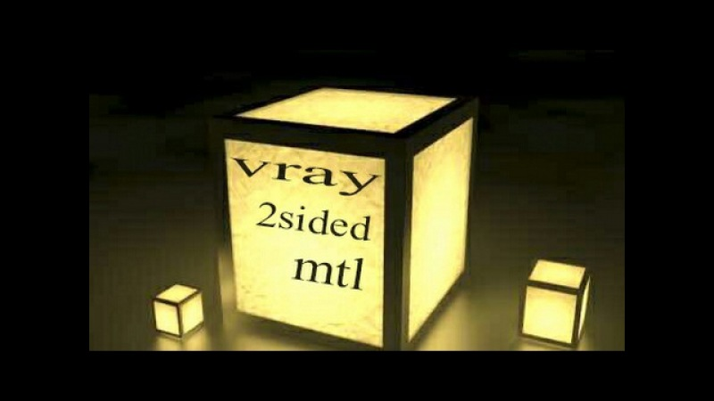 Vray 2sided material in 3DS max(2014)