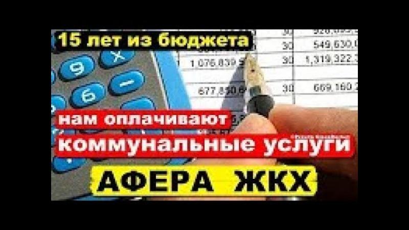 Афера ЖКХ. Все услуги ЖКХ уже оплачены из бюджета РФ! [15.02.2018]