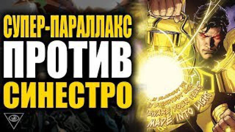 Злой Супермен ПАРАЛЛАКС СУПЕРМЕН против СИНЕСТРО Битва за Квард DC Comics Финал истории