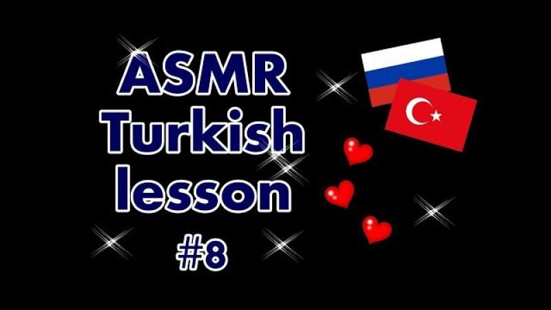 ASMR TURKISH LESSON 8/ АСМР Урок ТУРЕЦКОГО языка » Freewka.com - Смотреть онлайн в хорощем качестве