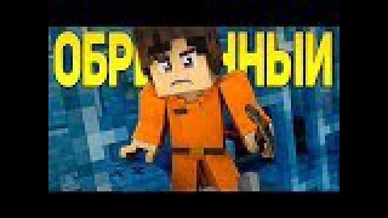 ОБРЕЧЁННЫЙ - Майнкрафт Клип (На Русском) | Faded Minecraft Animation Parody Song of Alan Walker RUS