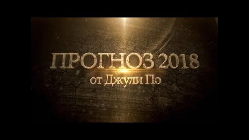 Прогноз на 2018 г. Джули По