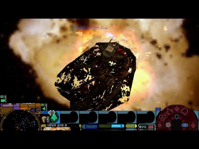Star Trek: Тень Доминиона - прохождение - миссия 1-3 - Задача для героя