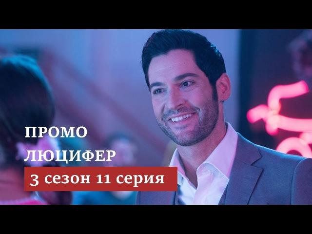 Люцифер 3 сезон 11 серия [Промо на русском]