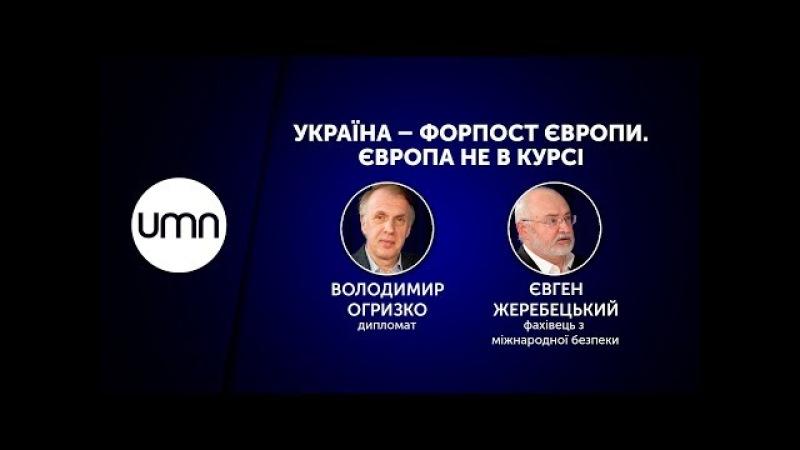 УКРАЇНА — ФОРПОСТ ЄВРОПИ. ЄВРОПА НЕ В КУРСІ