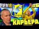 FIFA 18 КАРЬЕРА ЗА ФК РОСТОВ 6 КАЛАЧЕВ УХОДИТ ИЗ РОСТОВА