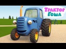 Мультики про машинки - Синий Трактор Гоша - Все серии подряд Развивающие мультфильмы для детей
