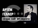 Артём Геллер создал сайт Президента России Социальная полезность бизнеса работа с чиновниками