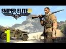 Прохождения Sniper Elite 3 1