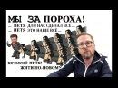 А Шарий Отдых Пopoшенкo и пopoxoбoты 21 января 2018 года