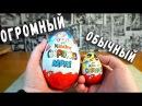 БОЛЬШОЙ КИНДЕР СЮРПРИЗ МАКСИ ЗА 300 РУБЛЕЙ - Э.Я.Б. 7
