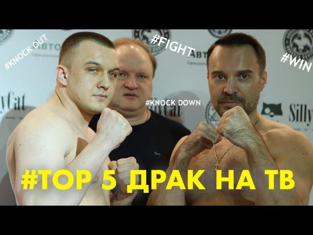 ТОП 5 политических драк- Багиров и Тесак, Сванидзе и Шевченко, Жириновский и Немцов, Кофтун и Кот