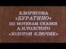 Буратино 1985. Спектакль театра кукол Образцова Золотая коллекция