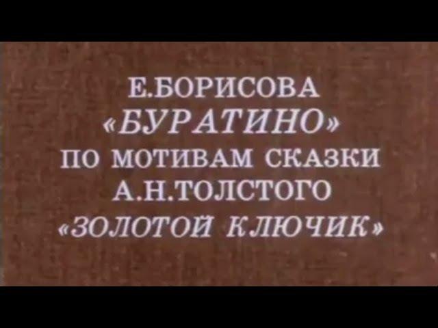 Буратино (1985). Спектакль театра кукол Образцова | Золотая коллекция
