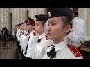 ГБОУ ШКола 1499. Кадетский класс.Торжественная клятва. Посвящение в кадеты.