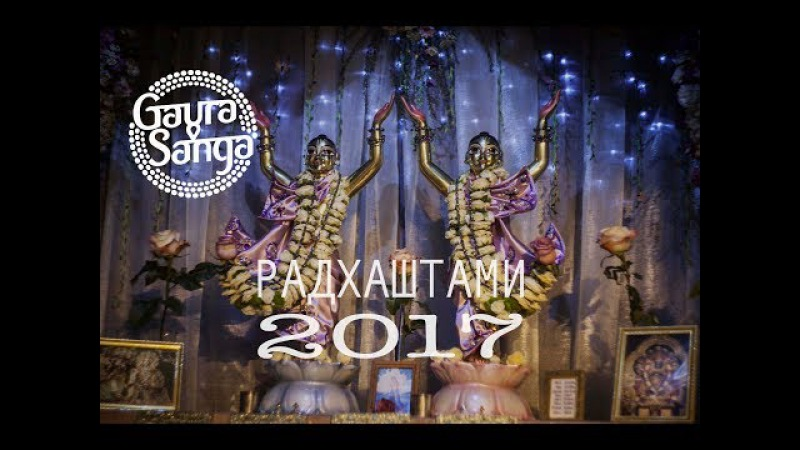 Радхаштами 2017