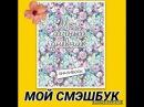 Творческий блокнот Мой личный дневник! (Жизнерадостная Эля) (Обзор разворотов)