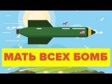 Мать всех бомб GBU-43/B массовый артиллерийский боевой удар - Вооруженные силы США