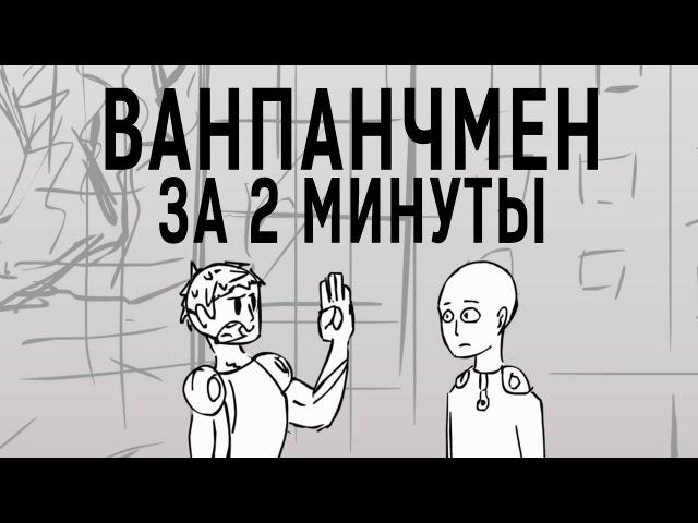 ВАНПАНЧМЕН ЗА 2 МИНУТЫ