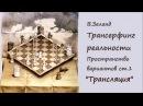 Волна Удачи Управление судьбой Вадим Зеланд