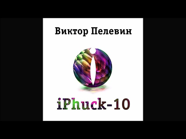 ПеЛЕВин - iPhuck 10. Аудиокнига. читает Клюквин А.