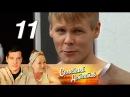 Семейный детектив. 11 серия. Любовь по-нашему 2011. Драма, детектив @ Русские сериалы