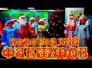 Новогодний ФЛЕШМОБ от Дедов Морозов и Снегурочек! В лесу родилась ёлочка New Year Flechmob