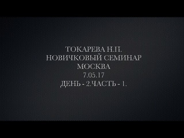 Новичковый семинар в Москве. День 2 (07.05.2017). Надежда Токарева