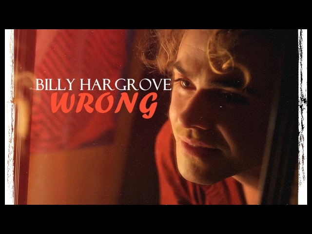 Billy hargrove • wrong