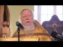 Проповедь на неделю 26 ю по Пятидесятнице