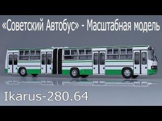 Ikarus-280.64 Масштабная модель городского автобуса 1:43 «Советский Автобус» сравнение...