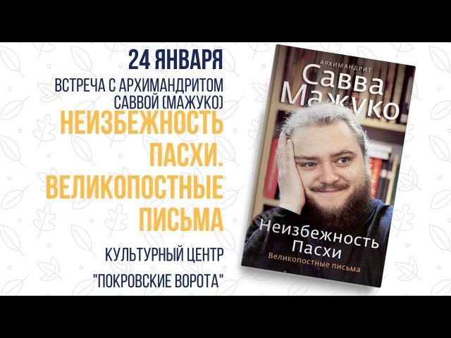 24 января 2018 отец Савва Мажуко - Презентация книги
