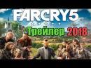 Трейлер Far Cry 5 2018