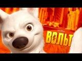 Вольт мультфильм смотреть отрывок на русском  Вспоминаем лучшее из Диснея  Disney Bolt
