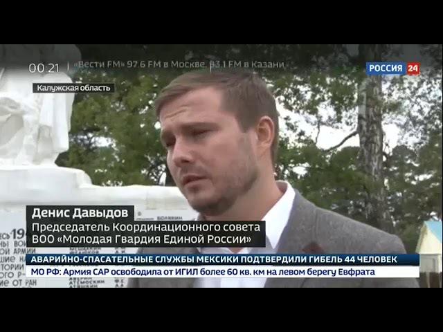 МГЕР поможет в восстановлении памятника солдатам Великой Отечественной в Калуж...