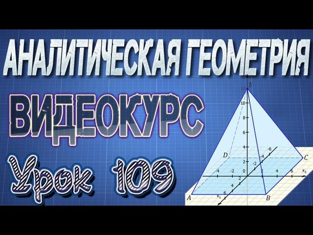 109. Привести уравнения прямой в пространстве к каноническому виду
