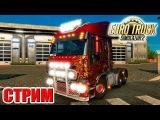 ДАЛЬНОБОЙЩИК В РОССИИ!!! Юг РоссииRusMapProMods!!! Euro Truck Simulator 2 (СТРИМ РОДРИГЕСА)