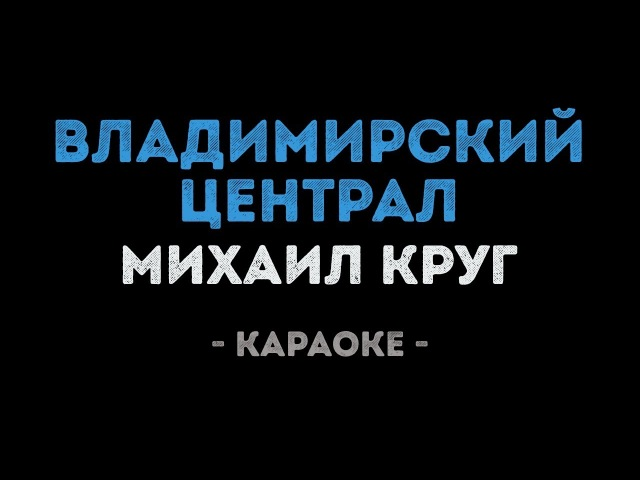 Михаил Круг Владимирский централ Караоке