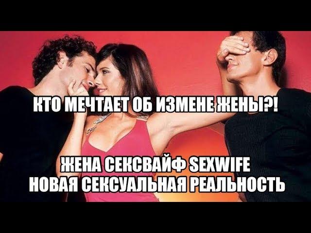 Муж хочет, чтобы жена занималась сексом с другими мужчинами. Жена сексвайф sexwife М...