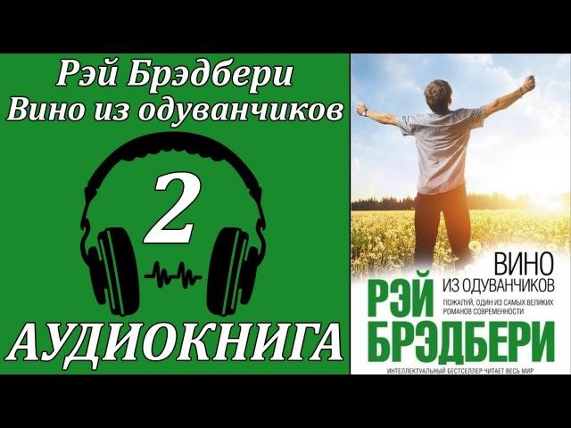 Рэй Брэдбери - Вино из одуванчиков 2/2 ч. Аудиокнига