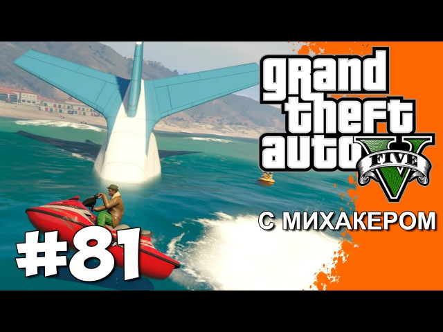 Лучшие видео youtube на сайте main-host.ru GTA 5 Online Смешные моменты 81 - Читеры, Затонувший самолет, Телепорты