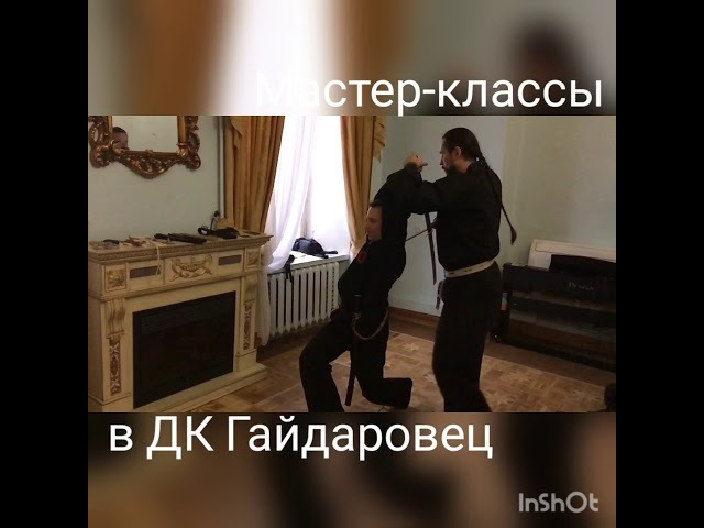 Мастер-класс Будзинкан в ДК Гайдаровец. Фрагмент