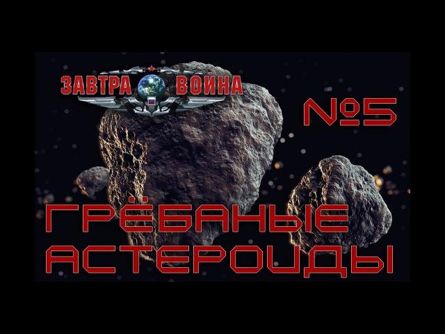 The Tomorrow War: Грёбаные астероиды. Прохождение 5.