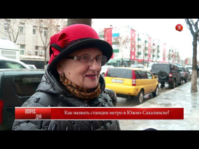 22.11.2017 Блиц-опрос: Как назвать станции метро в Южно-Сахалинске?