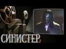 Треш Обзор Фильма Синистер